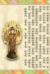 Thần chú Đại Bi - Thiên-Thủ-Thiên-Nhãn-Vô-Ngại-Đại-Bi Tâm Đà-La-Ni